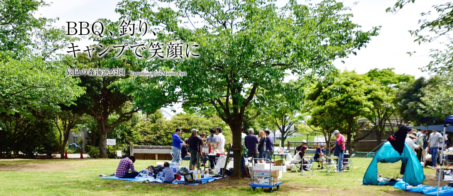 BBQ、釣り、キャンプで笑顔に<辰巳の森海浜公園>