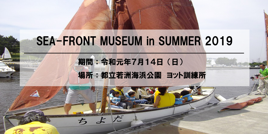 SEA-FRONT MUSEUM in SUMMER 2019