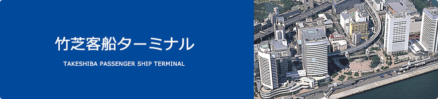 http://www.tptc.co.jp/cms/tptc/terminal/common/images/guide/takeshiba/takeshiba_visual.jpg