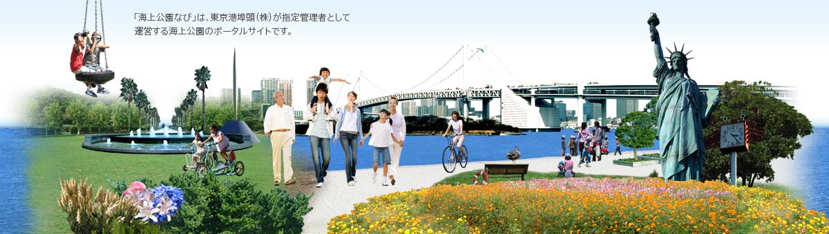 港 ポータル サイト 東京